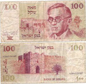 gammal shekel sedel