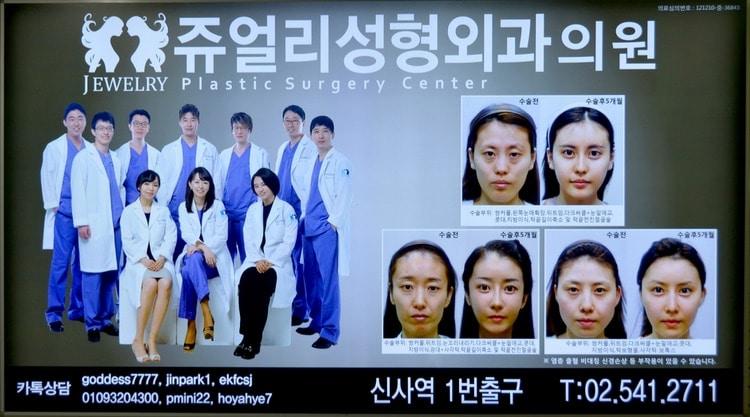 Plastikoperationer i Sydkorea