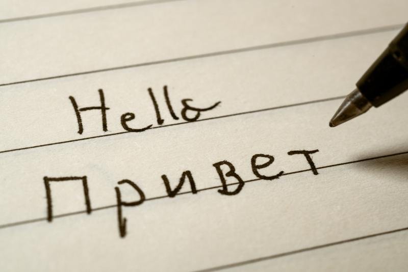 Hej på ryska